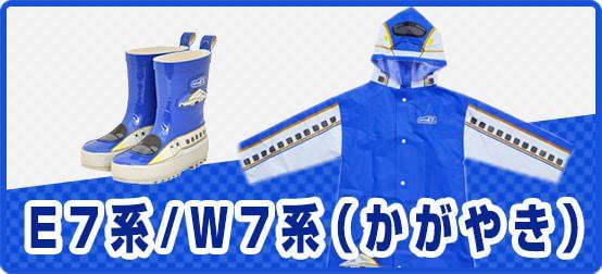 E7系/W7系(かがやき)