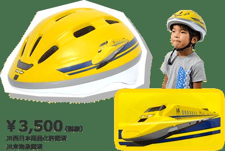 923形ドクターイエローヘルメット¥3,500(税抜)JR東海承認済、JR西日本商品化許諾済