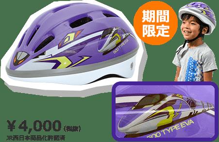 500 TYPE EVAヘルメット¥4,000(税抜)JR西日本商品化許諾済