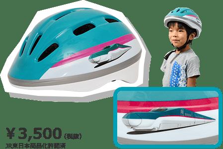 E5系はやぶさヘルメット¥3,500(税抜)JR東日本商品化許諾済