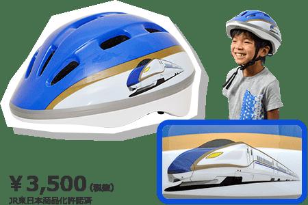 E7系かがやきヘルメット¥3,500(税抜)JR東日本商品化許諾済