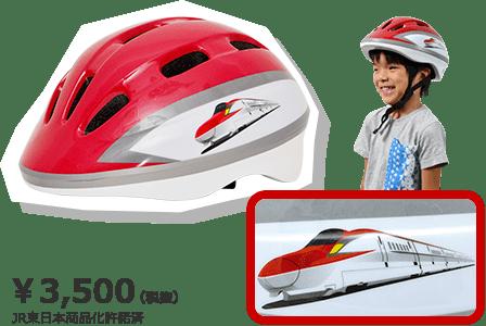 E6系こまちヘルメット¥3,500(税抜)JR東日本商品化許諾済
