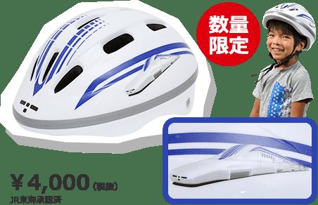 超電導リニアL0系ヘルメット¥4,000(税抜)JR東海承認済