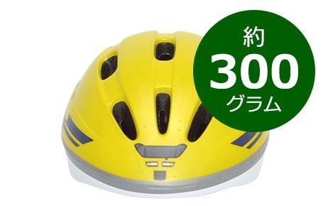 子どもの首への負担軽減のため、軽量設計(約300g)