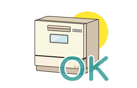 食器洗浄機・乾燥機に対応しているので後片付けもラクチン♪