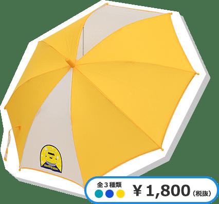 923形ドクターイエロー鉄道傘¥1,800円(税抜)