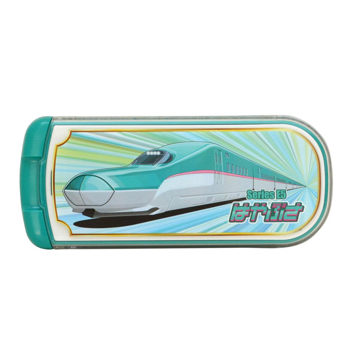 E5系はやぶさ(東北新幹線)スライド式トリオセット