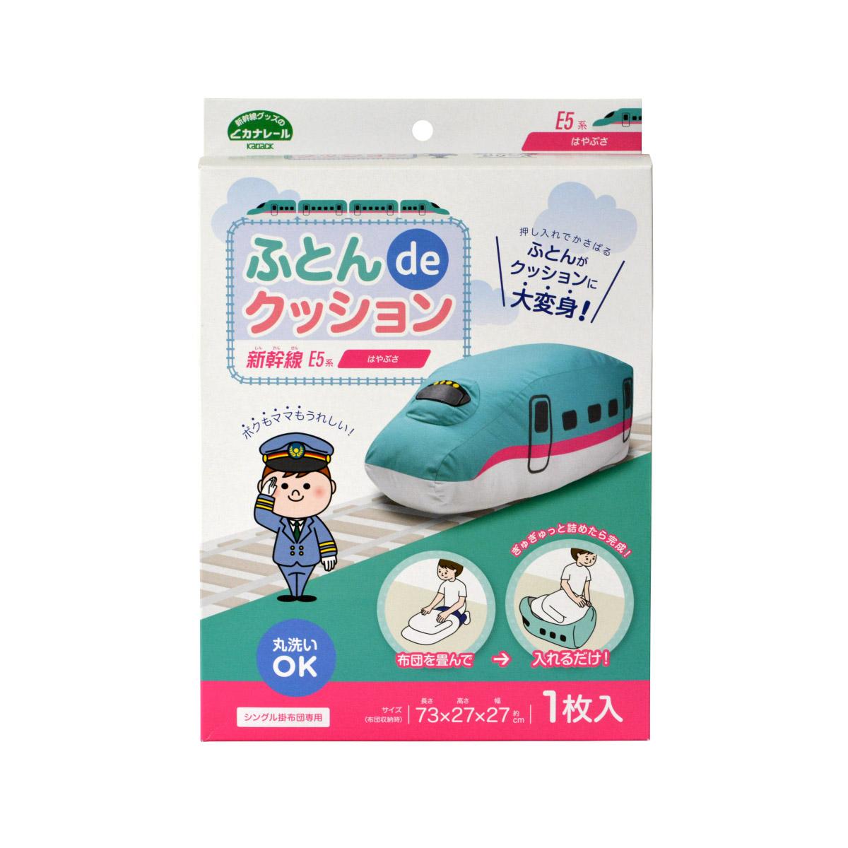 ふとんdeクッション(布団収納カバー)E5系はやぶさ(東北新幹線)