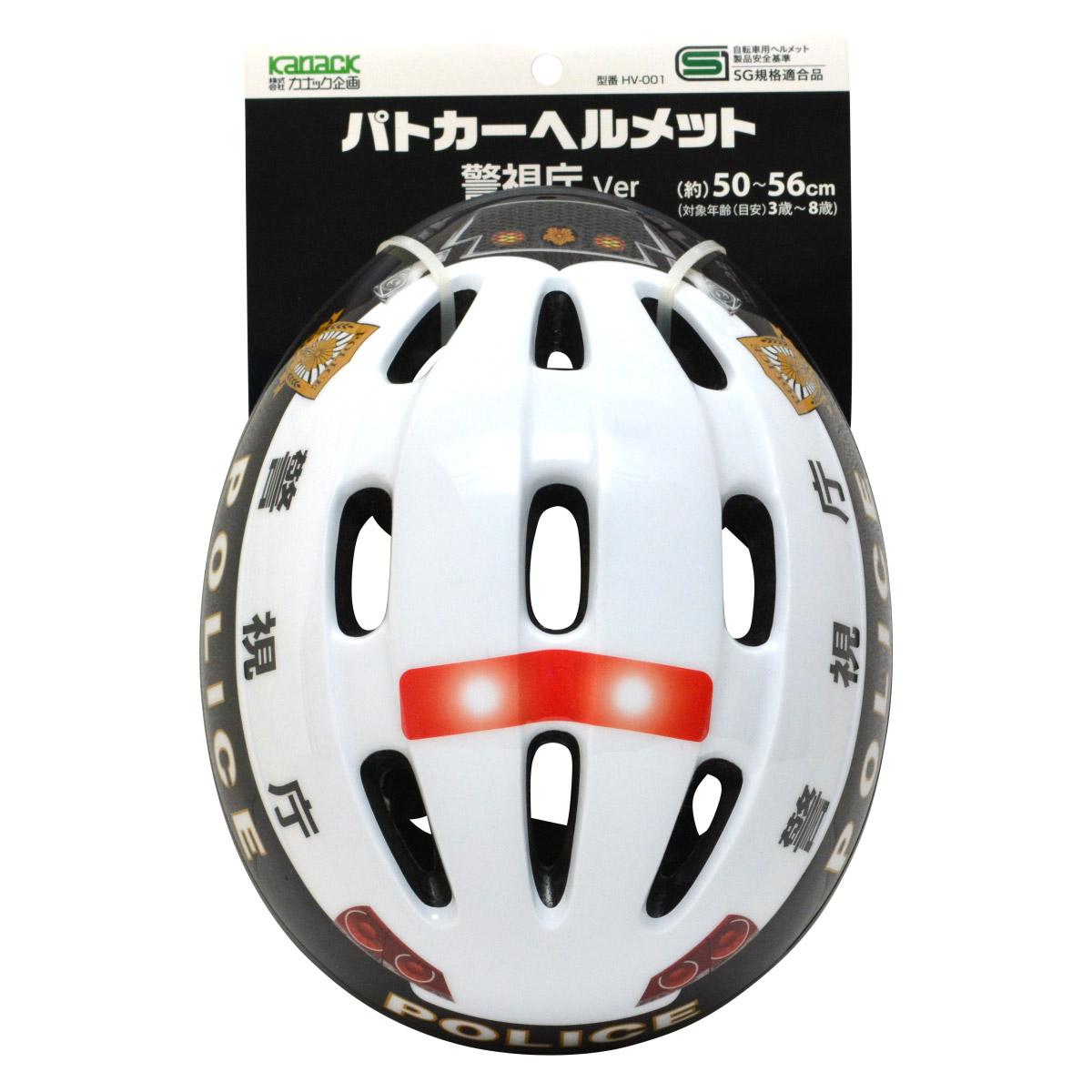 パトカーヘルメット 警視庁Ver