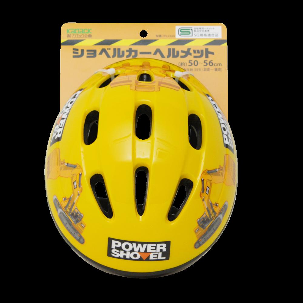 ショベルカーヘルメット